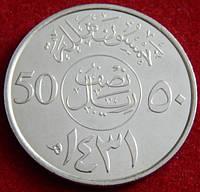Монета Саудовской Аравии. 50 халалов