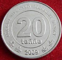 Монета Туркменистана 20 тенге 2009 г.