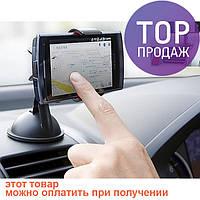 Универсальный автомобильный держатель для телефона на липучке/ подставка для гаджетов