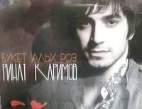 CD диск. Ринат Каримов - Букет алых роз