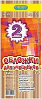 """Обложка для учебников (150 мкм) 2 класс """"Люкс колор""""15-2"""