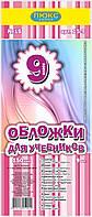 """Обложка для учебников (150 мкм) 9 класс """"Люкс колор""""15-9"""