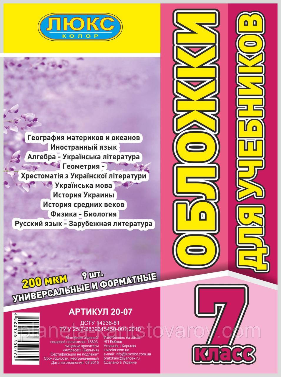 """Обложка для учебников (200 мкм) 7 класс """"Люкс колор"""" 20-07"""