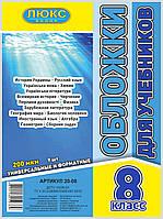 """Обложка для учебников (200 мкм) 8 класс """"Люкс колор"""" 20-08"""