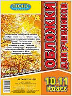 """Обложка для учебников (200 мкм) 10-11 классы """"Люкс колор"""" 20-1011"""