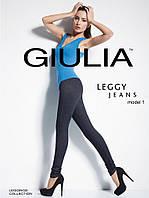 Джулия легенсы женские Jeans