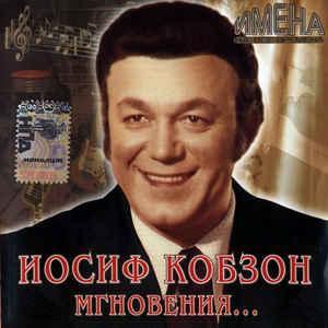 CD диск. Иосиф Кобзон - Мгновения