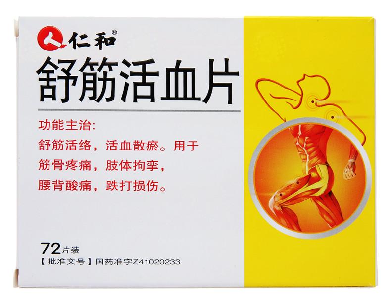Препарат Jin Shu Huo Xue Wan Шуцзиньхосюэ вань / Shujin huoxu пігулки для розслаблення м'язів і сухожиль 72x3,7г