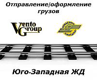 Отправление/оформление грузов с Юго-Зап. ЖД