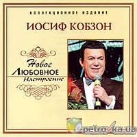 CD диск. Иосиф Кобзон - Новое любовное настроение
