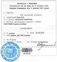 Апостиль и Консульская Легализация документов - Быстрый заказ!
