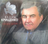 CD диск. Вадим Козин - Grand Collection