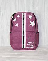 Стильный школьный, подростковый, студенческий рюкзак, малиновый