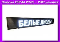 Бег. строка 200*40 White + WIFI уличная,Уличная строка для рекламы + WIFI!Опт