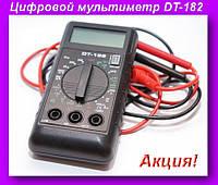 Мультиметр DT 182,Цифровой мультиметр DT-182, тестер DT-182!Акция