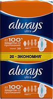 Прокладки гігієнічні Always Ultra Normal з ароматом, 20 шт