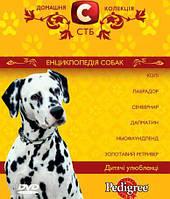 Домашня колекція СТБ: Енциклопедія собак - Дитячі улюбленці