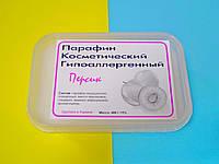 Парафин косметический гипоаллергенный (персик)