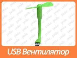 Портативный USB мини вентилятор (гибкий) зеленый