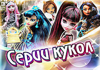 Куклы Монстер Хай (Серии) Monster High