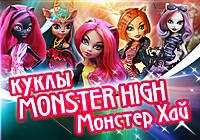 Куклы Монстер Хай (Персонажи) Monster High
