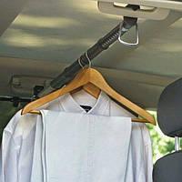 Телескопическая автомобильная вешалка для одежды