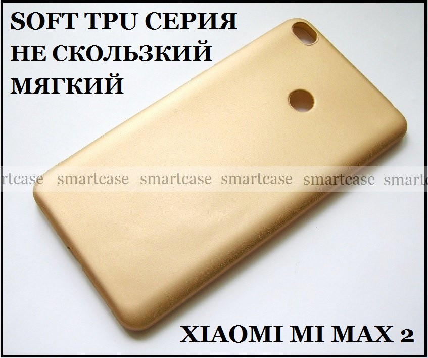 Матовый мягкий шершавый soft TPU чехол бампер для Xiaomi Mi max 2, цвет золотой