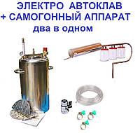 Самогонный аппарат + Электрический Автоклав 2в1, ЛЮКС 14 пол.литр. 20 литров