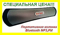 Портативная колонка BT-13. Bluetooth MP3, Sd.