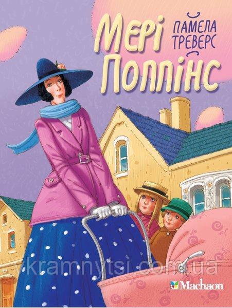Мері Поппінс. Книга перша