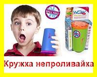 Стакан, кружка, детская чашка непроливайка Wow Cup