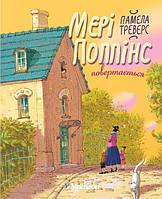 Мері Поппінс повертається. Книга друга