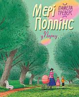 Мері Поппінс у Парку. Книга четверта
