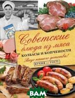 Ульшина Екатерина Евгеньевна Советские блюда из мяса, колбасы и копчености