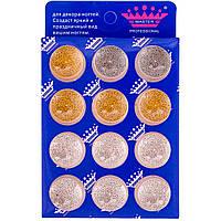 Бульонки металлические набор 12в1 (цвет золото-серебро-металл)