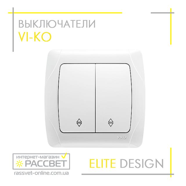 Выключатели VIKO (Вико)