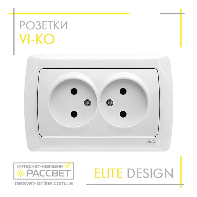 Розетки VIKO (Вико)