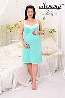Ночная сорочка рубашка для беременных и кормящих мам, мята