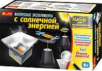 """Набор для экспериментов """"Интересные опыты с солнечной энергией"""" 0392/12114016Р (6) """"Ranok Creative"""""""