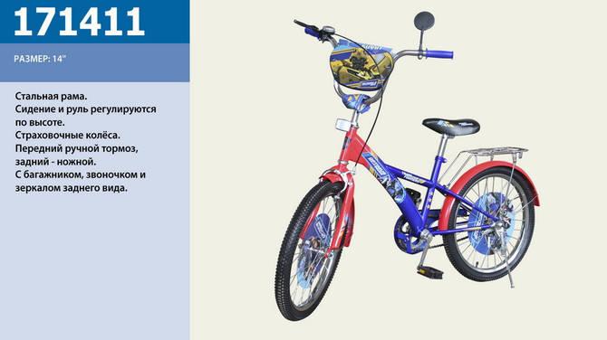 Велосипед 2-х колесный 14 дюймов 171411 со звонком,зеркалом,руч.тормоз