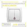 Выключатель двухклавишный с подсветкой VI-KO Carmen белый