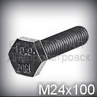 Болт М24х100 прочность 10.9 DIN 931 (ГОСТ 7805-70, ГОСТ 7798-70)