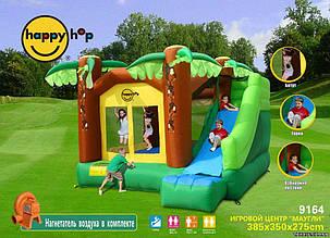 Детский надувной батут Маугли с горкой 9164 HAPPY-HOP игровой центр