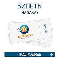 Печать билетов, купонов