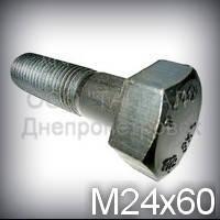 Болт М24х60 прочность 110 (10.9) ГОСТ 22353-77 (ГОСТ Р 52644-2006, DIN 6914)
