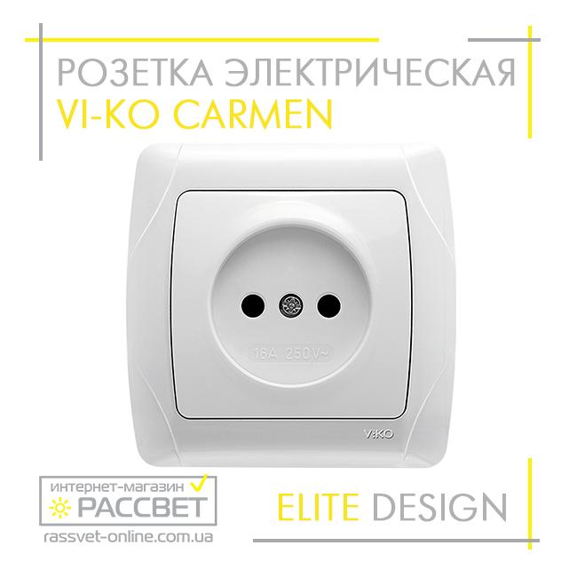 3b45f5f80edf Розетка электрическая VI-KO Carmen одинарная без заземления белая -  Интернет-магазин «Рассвет