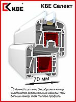 Окна профильной системы  KBE 70мм Селект