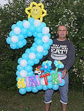 Цифра 1 Солнышко и надпись из воздушных шаров