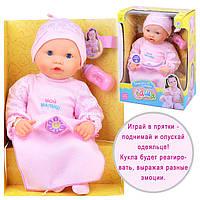Кукла пупс Саша прятки 5278