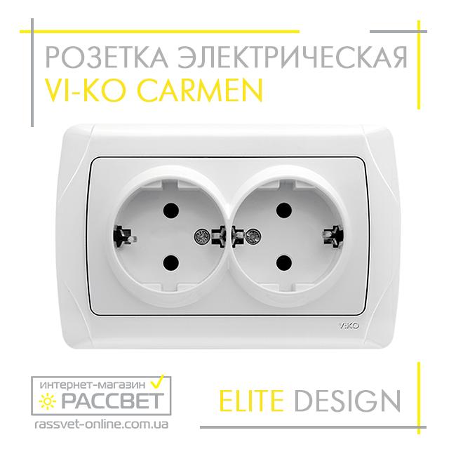 Розетка электрическая VI-KO Carmen двойная с заземлением белая - Интернет-магазин «Рассвет» – всё для освещения в Харькове